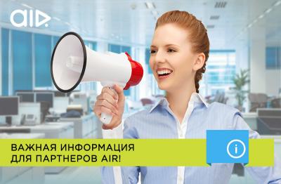 Выплаты в новом Личном кабинете AIR