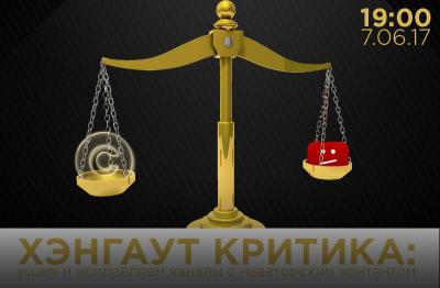 Хэнгаут Критика: ищем и исправляем каналы с неавторским контентом