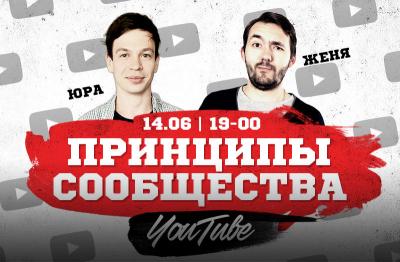 Тематический хэнгаут: главные принципы сообщества YouTube