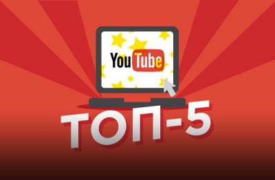 ТОП-5 самых популярных рекламных роликов на YouTube