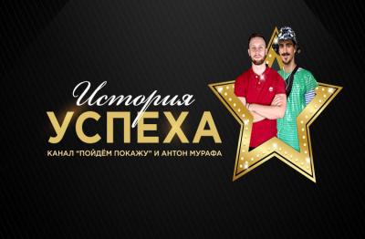 История успеха - канал Пойдём Покажу и Антон Мурафа