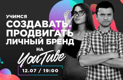 Учимся создавать и продвигать личный бренд на YouTube