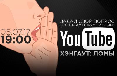 ЛОМы: задай вопрос экспертам YouTube!