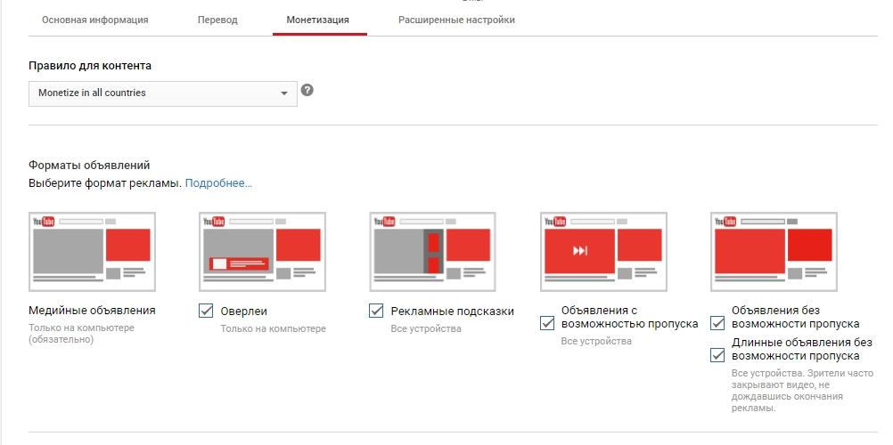 Настройки монетизации YouTube