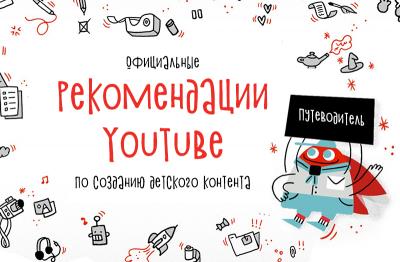 Официальные рекомендации YouTube по созданию детского контента