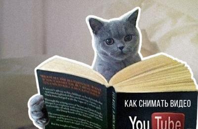 Как улучшить качество своих видео на Youtube: бюджетные лайфхаки