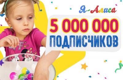 """5 000 000 на канале """"Я - Alisa""""!"""