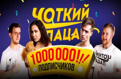 1 000 000 на канале Чоткий Паца!
