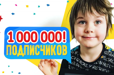1 000 000 на канале TimKo Kid!