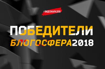 БЛОГОСФЕРА2018: список победителей