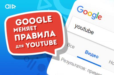 Google меняет правила для YouTube