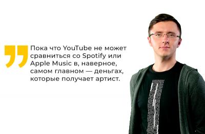Official Artist Channel: почему это хорошо