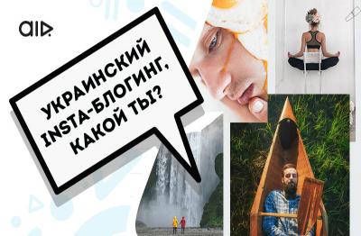 Украинский Insta-блогинг, какой ты?