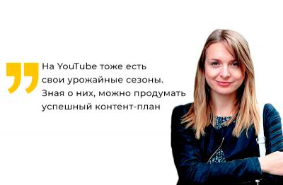 Когда растет комьюнити и доход на YouTube?