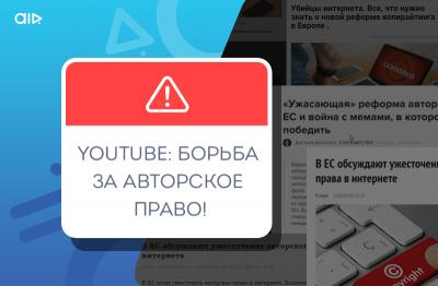 YouTube: борьба за авторское право