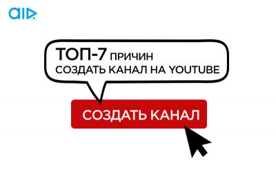 Топ-7 причин создать канал на YouTube