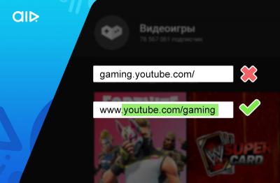 YouTube Gaming переезжает на новый адрес