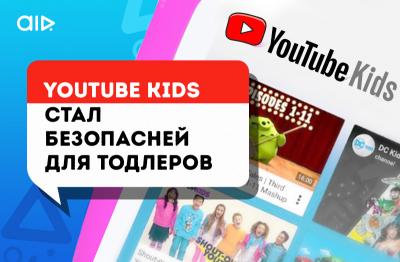YouTube Kids стал безопасней для тодлеров