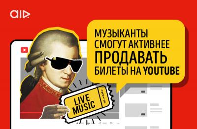 Музыканты смогут активнее продавать билеты на YouTube