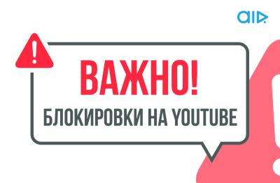 Стала известна причина блокировок каналов на YouTube