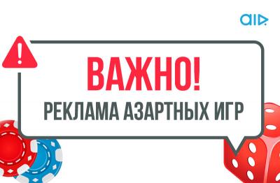 ТЕПЕРЬ ВСЕ СЕРЬЕЗНО: Реклама азартных игр официально запрещена