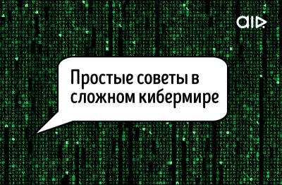 Простые советы в сложном кибермире