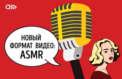ASMR: все, что ты хотел знать