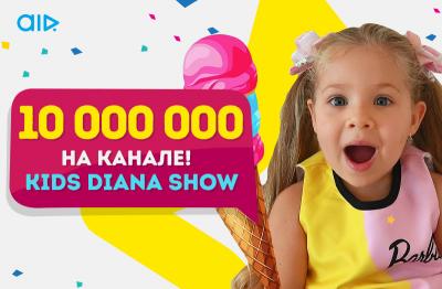 Бриллиантовый рекорд у Kids Diana Show