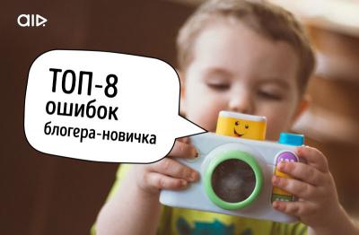 ТОП-8 ошибок блогера-новичка