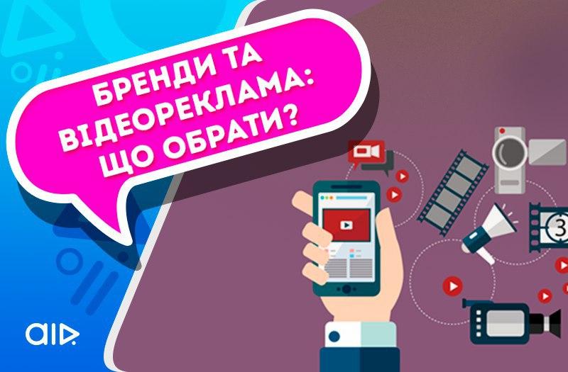 Бренды и видеореклама: что выбрать?