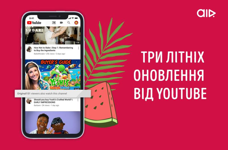 Три літніх оновлення від YouTube