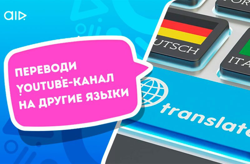 Переводи YouTube-канал на другие языки