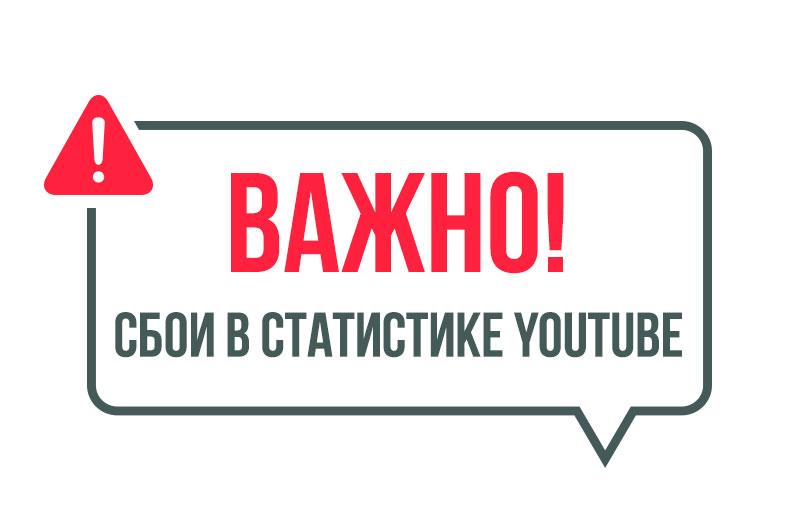 YouTube устранил сбои в YT Analytics