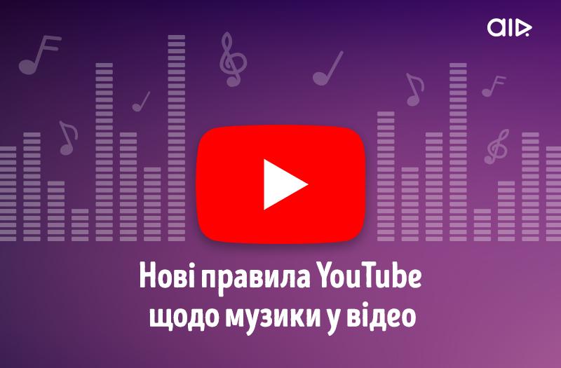 правила YouTube