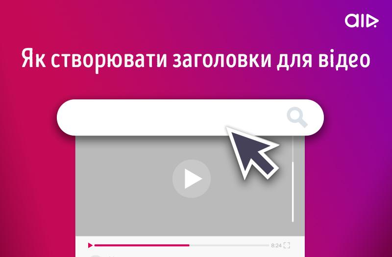 Как создавать заголовки для видео на Youtube