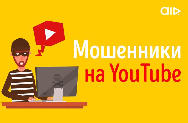 Мошенники на YouTube