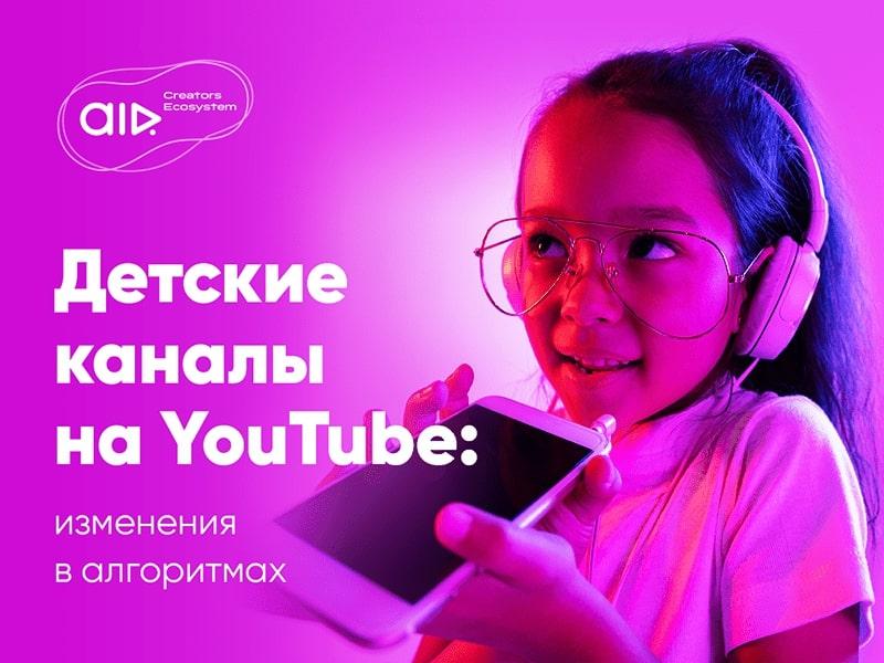 Детские каналы на YouTube: как изменились алгоритмы