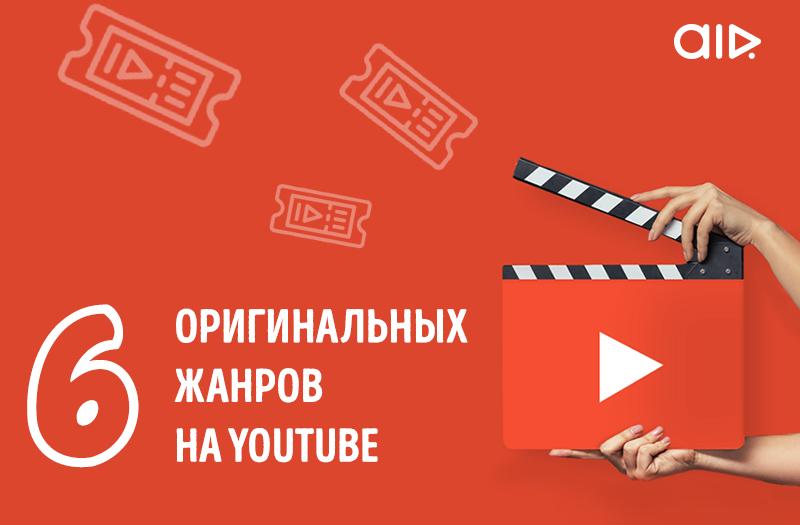 6 оригинальных жанров на YouTube