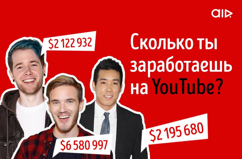 Сколько ты заработаешь на YouTube?