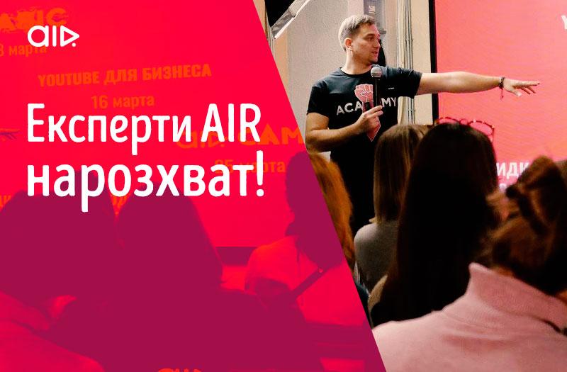 Експерти AIR нарозхват!