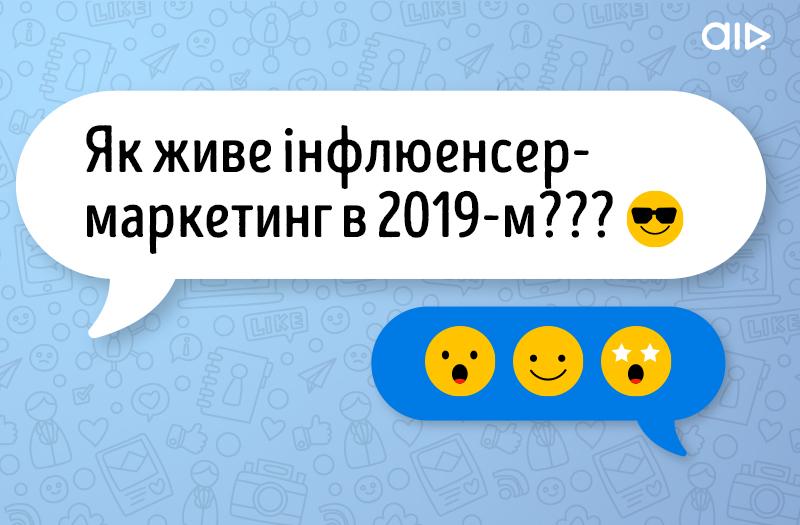 ЯК ЖИВЕ ІНФЛЮЕНСЕР-МАРКЕТИНГ У 2019-му?