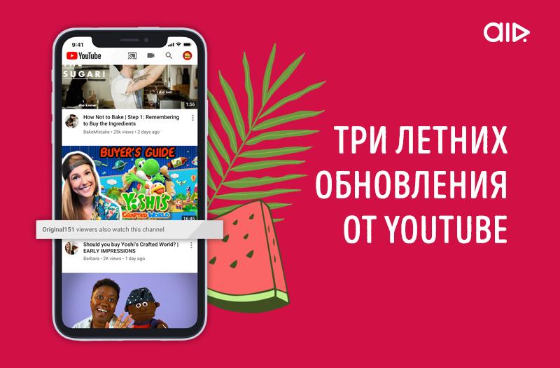 Три летних обновления от YouTube