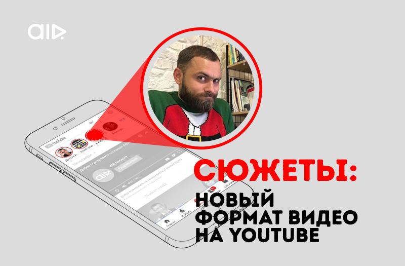 сюжеты и короткие видео: новый формат видео на YouTube