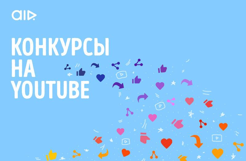 Конкурсы на YouTube