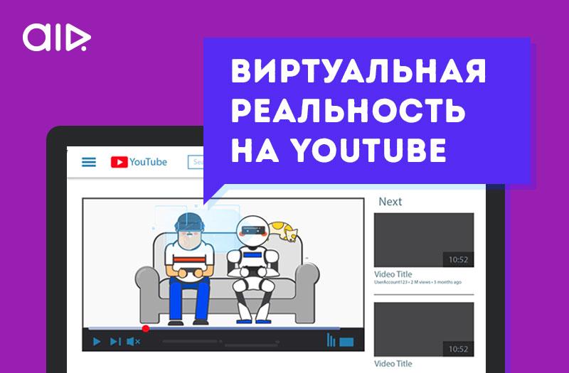 Виртуальная реальность на YouTube