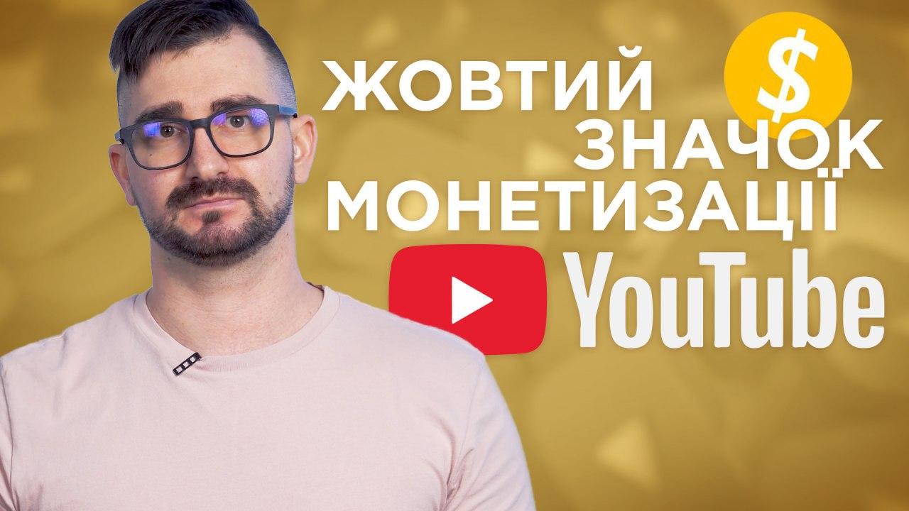 Як повернути монетизацію на відео?
