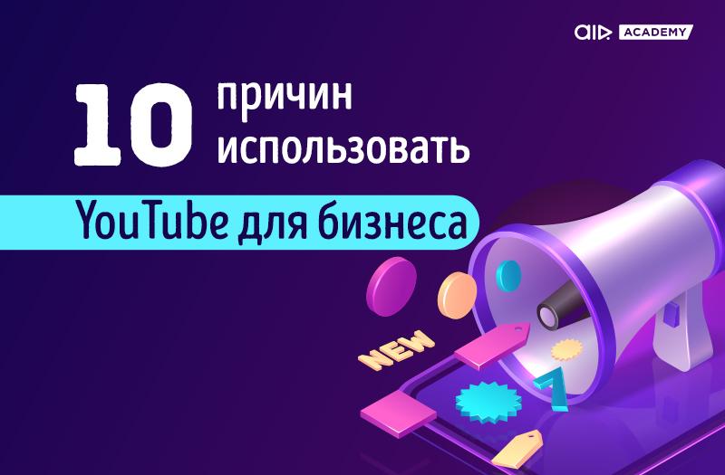 10 причин использовать YouTube для бизнеса