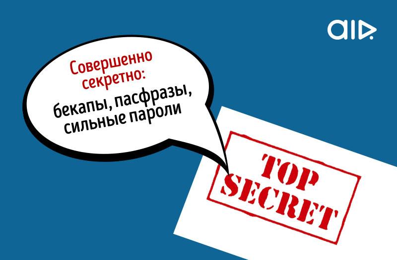 Совершенно секретно: бекапы, пасфразы, сильные пароли