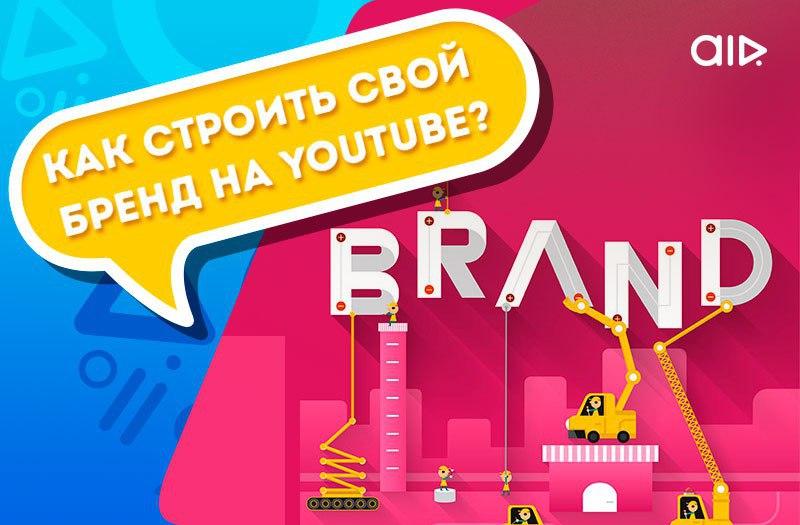 Как строить свой бренд на YouTube?