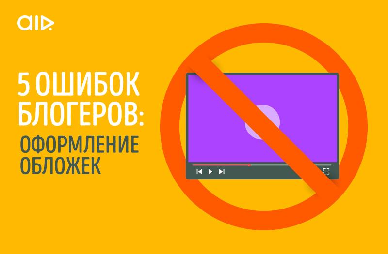 5 ошибок в оформлении обложки обложки для видео на Youtube